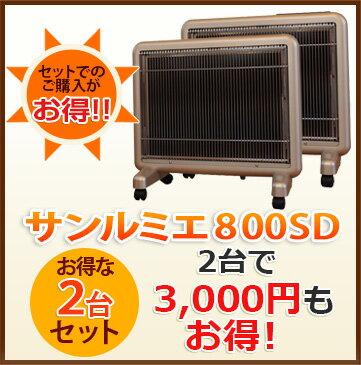 ■スマホエントリーでP10倍!■【送料無料】2台で3000円お得!「遠赤外線暖房器具 サンルミエ 800SD」×2台セット