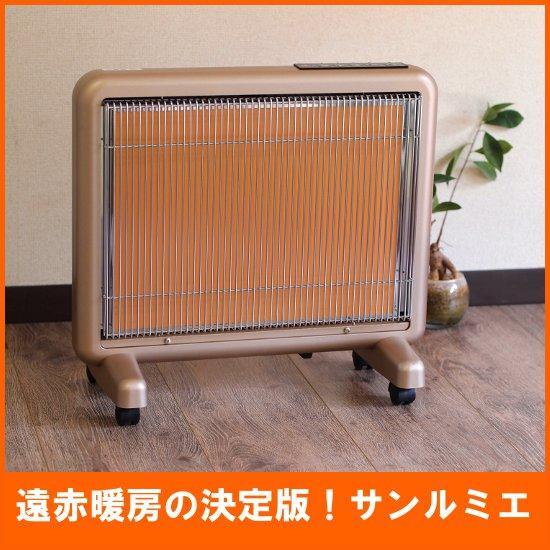 さらに+7倍P(楽天カード&エントリーで)【送料無料】サンルミエ800SD【限定:オレンジパネル】 遠赤外線パネルヒーター