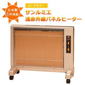 遠赤外線パネルヒーター【送料無料】サンルミエ キュート E800LS(パールゴールド)