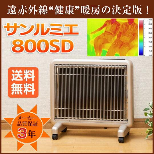 ■スマホエントリーでP10倍!■【送料無料】サンルミエ800SD遠赤外線暖房器具で有名なあのサンルミエのWEB限定モデル登場!!遠赤外線パネルヒーター
