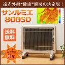 【送料無料】サンルミエ800SD遠赤外線暖房器具で有名なあのサンルミエのWEB限定モデル登場!! 【営業日午前中まで当日…