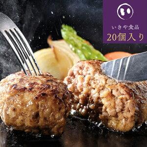 代引き専用商品(代引き料無料)【唐津バーグ 20個】食べ物 ギフト いきや食品 肉汁たっぷり ハンバーグ ギフト お試しセット 送料無料 冷凍 でお届けに上がります。 国産 惣菜 ハンバーグ 肉