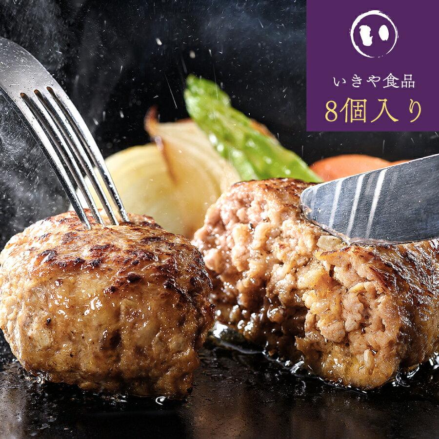 ハンバーグ ギフト 【唐津バーグ 8個】肉汁たっぷり ギフトセット 送料無料 冷凍 でお届けに上がります。いきや食品 国産 惣菜 ハンバーグ 肉 ありがとう プチギフト