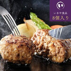 寒中見舞い ギフト 寒中 見舞い 贈り物【唐津バーグ 8個 送料別】食べ物 ギフト ハンバーグ ギフト 肉汁たっぷり 冷凍 でお届けに上がります。いきや食品 国産 惣菜 ハンバーグ 肉 ありがと