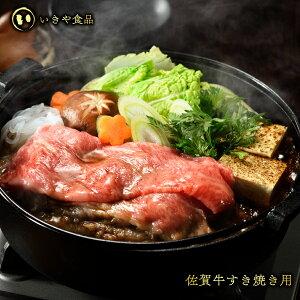 食べ物【佐賀牛すき焼き用】 ギフト 600g 1〜2人前 (部位 サーロイン ) 冷凍 すき焼き肉プレゼント おつまみセット 食品