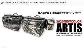 ボトムアップ アーティス2020ニューカラー バッグ