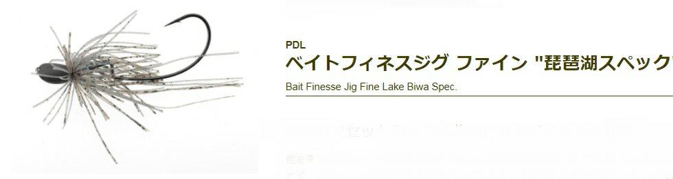 ティムコ ベイトフィネスジグ ファインBS 5g 琵琶湖スペック