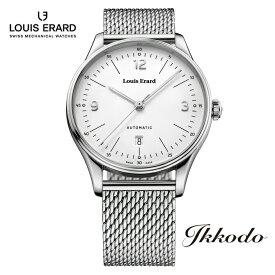 【あす楽】ルイエラール LouisErard 自動巻き ホワイト字盤 ステンレスケース ミラネーゼブレスレット 41mm 日本国内正規品 3年保証 メンズ腕時計 LE69287AA01BMA08