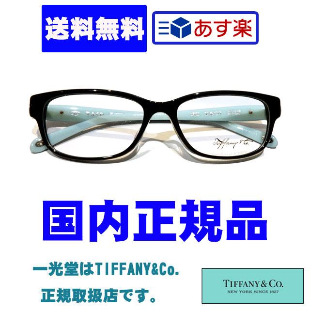 30%OFF!!TIFFANY&Co.☆ティファニー☆国内正規品☆メガネフレーム☆TF2126D 8001☆2年保証付☆送料無料