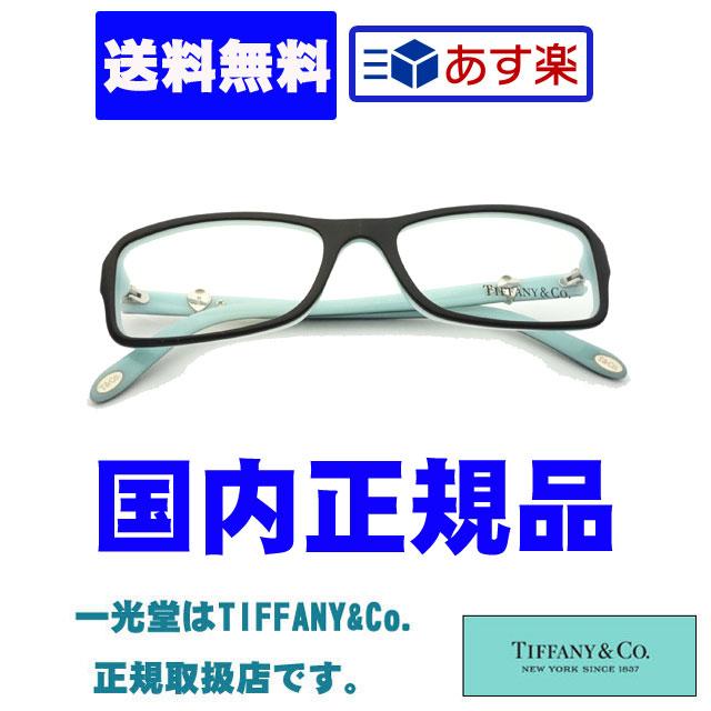 30%OFF!!TIFFANY&Co.☆ティファニー☆国内正規品☆メガネフレーム☆TF2061A 8055☆2年保証付☆送料無料
