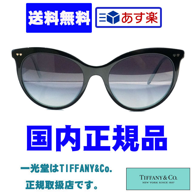 30%OFF!!TIFFANY&Co.☆ティファニー☆国内正規品☆サングラス☆TF4141F 80553C☆2年保証付☆送料無料