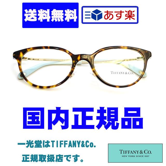 30%OFF!! TIFFANY&Co.☆ティファニー☆国内正規品☆メガネフレーム☆TF2153D 8015☆2年保証付☆送料無料