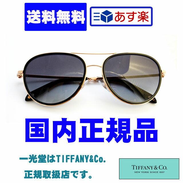 30%OFF!!TIFFANY&Co.☆ティファニー☆国内正規品☆サングラス☆TF3059 61053C☆2年保証付☆送料無料