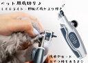 血管が見えて安全!【ルカット】LOOKUT ペット 爪切り 犬猫用 多機能爪切り 爪飛び防止ガード付 愛犬 愛猫 トリミング…