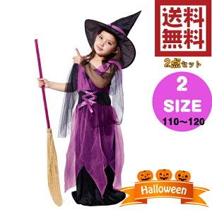 ハロウィンに最適!パープル 魔女 コスプレ2 点セット 子供 キッズ 仮装