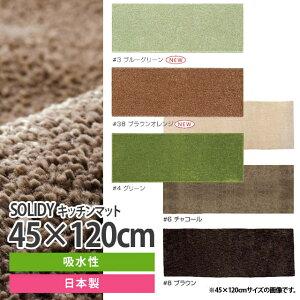 スミノエキッチンマットSOLIDY(ソリディー)サイズ:45x120cm(ベージュ/チャコール/ブラウン/グリーン/パープル/マスタード/多機能)