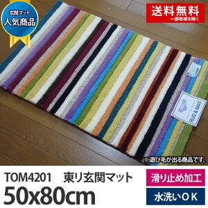 東リ玄関マット(室内)【洗える】TOM420150x80cm