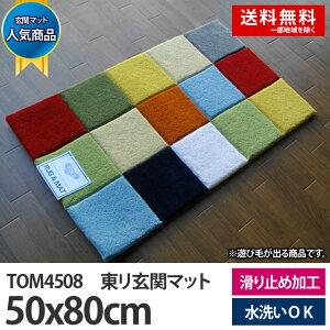 東リ玄関マット4811サイズ50x80cm