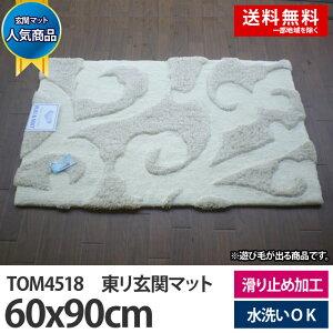 エレガントで高級感のある玄関マット『TOM4024』(60x90cm)(ベージュ)