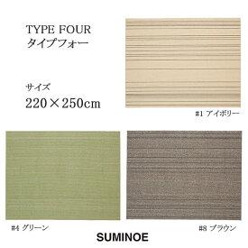 スミノエ ラグマット タイプフォー 220×250cm アイボリー/グリーン/ブラウン 日本製 SUMINOE HOME RUG MAT 抗菌・抗ウイルス機能繊維加工
