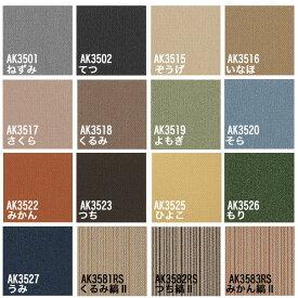 東リ アタック350 リップルパレット カラー13色+新色3色 【10枚以上1枚単位のご注文でお願いします】 1枚の価格ですパネルカーペット タイルカーペット 簡単 生活音対策