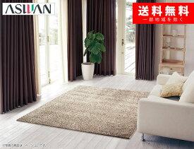 【送料無料】アスワン日本製 絨毯/ラグマット「カルサーダ」(サイズ:140x200cm)(カラー:ブルー、グリーン、ベージュ、パープル、グレー)
