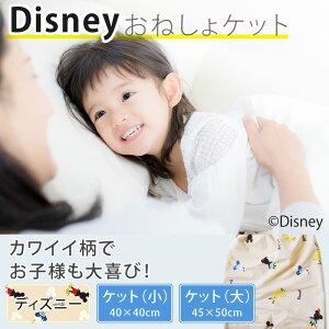 ディズニーキャラクター おねしょケット 大(45×50cm)/小(40×40cm) SB-329 ディズニー
