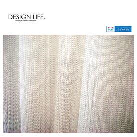 DESIGN LIFE シアーカーテン グラース 100×198cm×2枚組 クレンゼマーク付(抗菌・抗ウイルス機能繊維加工技術) ミラーレース 日本製 ウォッシャブル スミノエ デザインライフ