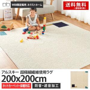 スミノエラグマットアルスキーラグARSKYRUG約200×200cmアイボリー日本製