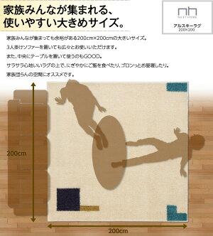 スミノエラグマット/アルスキーラグARSKYRUG/約200×200cmアイボリー日本製/超極細繊維使用/オランダアート/シンプル/レトロ/掃除簡単/