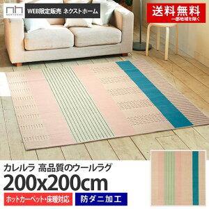 スミノエラグマットカレルララグKALERURARUG約200×200cmアイボリー/ブラウン日本製