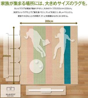 スミノエラグマット/カレルララグKALERURARUG/約200×200cmアイボリー/ブラウン日本製/北欧テイスト/ナチュラルモダン/ウール100%/耐熱加工でオールシーズンOK/