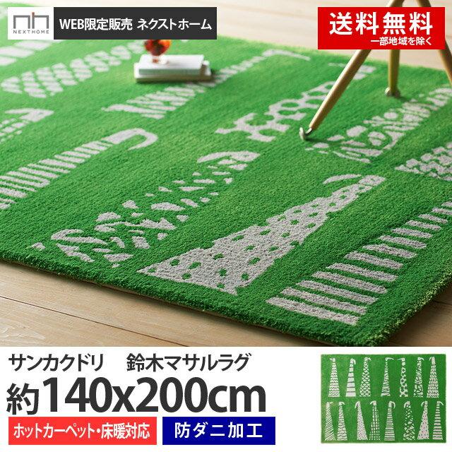 スミノエ ラグマット Masaru Suzukiデザインサンカクドリ SANKAKUDORI約140×200cm グリーン 日本製/鈴木マサル/イラスト/アニマル/鮮やか/