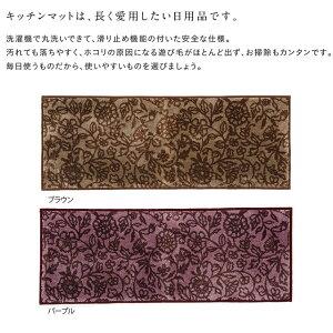 スミノエキッチンマットKCP-10245x240cmブラウン/グレー/パープル
