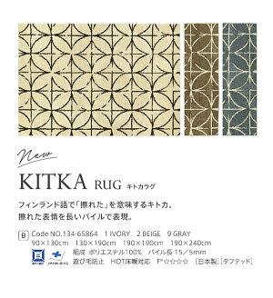 スミノエラグマットKITKARUGモザイクラグ90x130cm日本製(アイボリー/ベージュ/グレー)