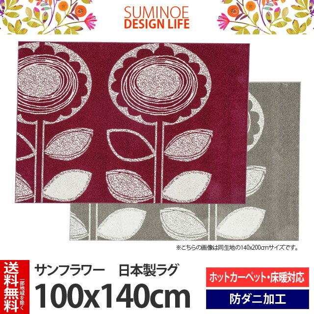 DESIGNLIFE 日本製スミノエ ラグマット(日本製) SUNFLOWER RUG サンフラワーラグ サイズ:100x140cm(/ワイン/グレー)カーペット/絨毯/センターラグ/ホットカーペットカバー/スミノエ2013-2014新作