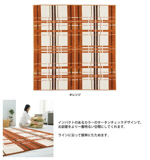スミノエ日本製ラグマット「CLEANTARTAN(クリーンタータン)」(サイズ:190×190cm)(カラー:オレンジ)