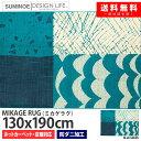DESIGNLIFEスミノエ 日本製ラグマット「MIKAGE RUG (ミカゲラグ)」(サイズ:130×190cm)(カラー:ブルーグリーン)デザインライフ