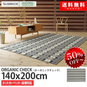 スミノエラグマット「ORGANICCHECK(オーガニックチェック)」(サイズ:140×200cm)(カラー:グレー)