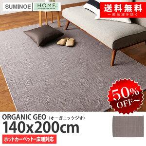 スミノエラグマット「ORGANICGEO(オーガニックジオ)」(サイズ:140×200cm)(カラー:グレー)