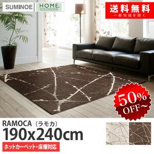 スミノエタイ製ラグマット「RAMOCA(ラモカ)」(サイズ:190×240cm)(カラー:アイボリー/ブラウン)