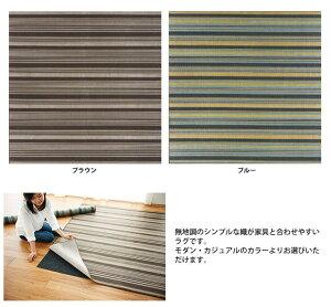 スミノエ日本製ラグマット「SOLIDWEAVE(ソリッドウィーブ)」(サイズ:190×240cm)(カラー:ブラウン/ブルー)
