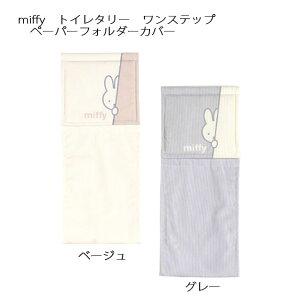 ミッフィー トイレタリー ワンステップ トイレペーパーフォルダーカバー ベージュ/グレー 一本支柱も使用可能 miffy Dick Bruna