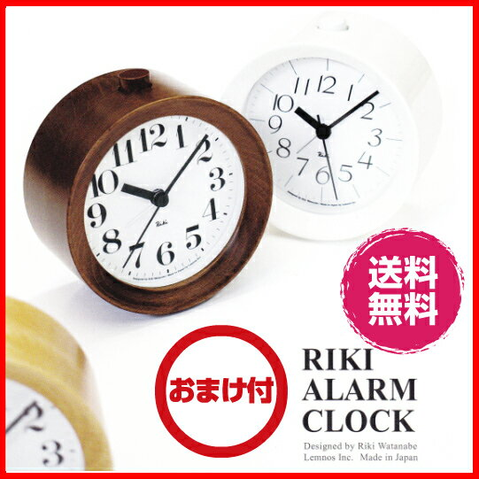 RIKI ALARM CLOCK リキアラームクロック(リキクロック)【初売り ギフト ラッピング無料】