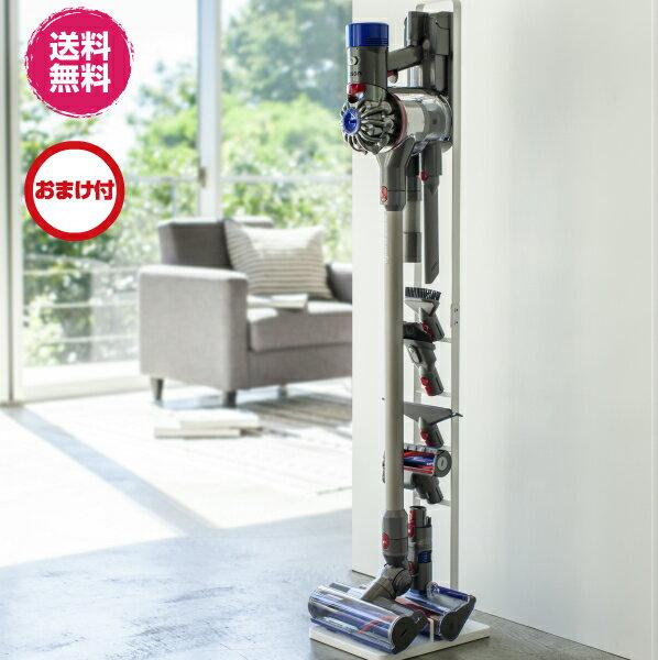 ダイソン コードレスクリーナー タワー型 スタンド 白 黒 山崎実業 掃除機