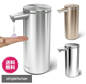simplehuman シンプルヒューマン ソープディスペンサー 自動 充電式センサーポンプ お洒落 防水 電動 ディスペンサー 正規品