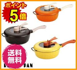 レミパン 片手鍋24cm ブラウン イエロー オレンジ フライパン 鍋 調理器具 IH調理器対応 ギフト プレゼント ラッピング無料 ギフト プレゼント ラッピング無料