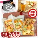 送料無料!! えびせん 海鮮ミックスせんべい105gx2袋&190gx1袋(いか焼入)工場直送! 様々な彩りや食感が楽しめる無…