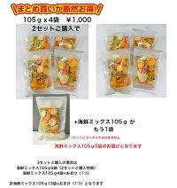 工場直送! えびせん 105gx4袋 送料無料 1000円ぽっきり 様々な彩りや食感が楽しめる  えびせん 海鮮ミックスせんべい おまけ付!! えび煎餅 ギフト