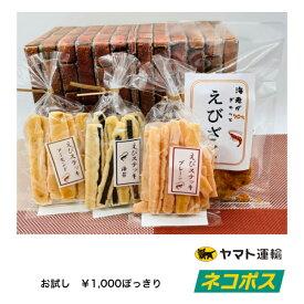 ¥1,000ぽっきり 新商品お試し価格 ネコポス発送 おつまみ おやつ 料理